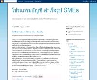 โปรแกรมบัญชี สำเร็จรูป SMEs - thaibusinesstools.blogspot.com/