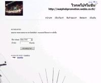 ไวภพโปรโมชัน - waiphobpromotion.webiz.co.th/