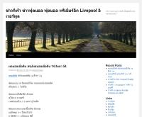 ข่าวกีฬา ข่าวฟุตบอล ฟุตบอล พรีเมียร์ลีก Livepool ลิเวอร์พูล - liverpoolmanu.hostablog.net