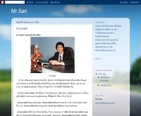 Mr.san ม้าแกะสลัก - chaimongkal.blogspot.com