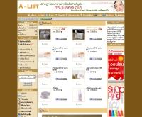 A-List ครีมพอกหน้าใส - a-listbangkok.com/