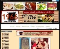 รับจัดโต๊ะจีน - 1966food.com