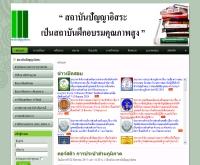 สถานบันปัญญาอิสระ - panyafreedom.com