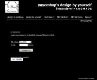design by poo - yayeeshop.webiz.co.th