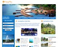 สำรองที่พักทั่วไทยbooking24hour - booking24hour.com/