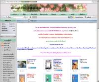 ร้านหนังสือมือสอง - mu-alan.com