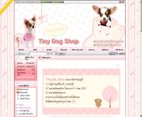 tiny dog shop ชิวาว่า - tinydog-shop.com/
