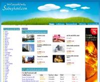 จองโรงแรม - sabuyhotel.com