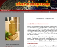 เตรียมฮวงจุ้ย ก่อนลุยตลาดหุ้น - yotpone.com