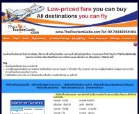จองตั๋วเครื่องบิน กับ ThaiTourismGuide - thaitourismguide.com/cheap-flight-bangkok-bkk-to/worldwide-route.html