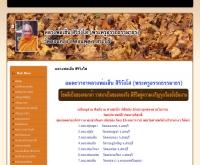 หลวงพ่อเฮ็น วัดดอนทอง สระบุรี - luangporhen.com