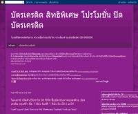 บัตรเครดิต สิทธิพิเศษ โปรโมชั่น - xn--1-zwf2ccc0a8db6j9a3j.blogspot.com