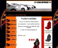 ร้านทีคาร์ ออโต้ซีท - tcarsportsracing.com