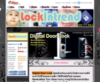 lockintrend - lockintrend.com
