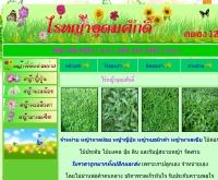 ไร่หญ้าอุดมศักดิ์ - udomsakk.com
