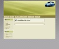 แสงมณีสอนขับรถยนต์ - sangmanedriver.com
