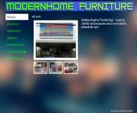 ร้านโมเดิร์นโฮม - modernhomefurniture.webiz.co.th