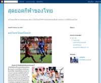 สุดยอดกีฬาของไทย  - peenamban.blogspot.com/