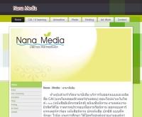 หจก.นานามีเดีย - nana-media.com