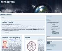 astrolives - astrolives.com
