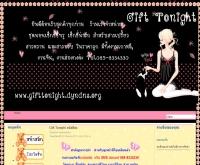 Gift Tonight - gifttonight.dyndns.org