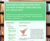 thailandthesis รับทำวิทยานิพนธ์ - thailandthesis.blogspot.com/