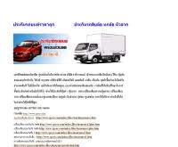 ประกันภัยรถราคาถูก - spser.net