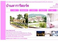 บ้านดารารีสอร์ทสระบุรี - baandarasaraburi.com