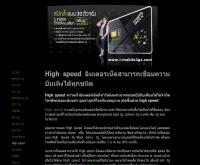 ซิม 3g ผุ้ให้บริการ high speed internet 3g - sim-3g.com/high_speed.html