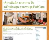 บริการดีดตึก ยกอาคาร รับแก้ไขตึกทรุด อาคารทรุดตัวทั่วไทย - yoktuk.com