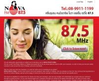 87.5 NOVA FM  คลื่นชุมชนคนมืออาชีพ - novafm.asia