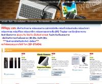 กล้องแอบถ่าย กล้องจิ๋ว กล้องปากกา กล้องกระดุม - 999spy.com
