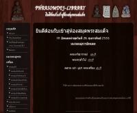 ห้องสมุดพระสมเด็จ - phrasomdej-library.com/