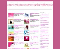 กลอนรัก กลอนความรัก - xn--12ca5evbi2c4a.net