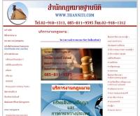 รับว่าความ รับปรึกษากฎหมาย - thanniti.com
