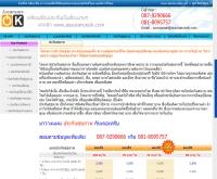 ประกันสุขภาพ - assuranceok.com