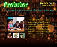 protutor - protutor.in.th