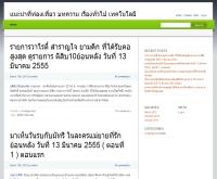 รวมข่าวออนไลน์   - tnewsplus.com/