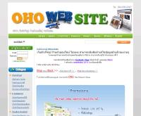 เว็บสำเร็จรูป เว็บไซต์สำเร็จรูป ร้านค้าออนไลน์ ที่ใช้งานง่ายที่สุดในโลก - ohowebsite.com