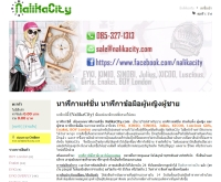 นาฬิกาแฟชั่น - nalikacity.com