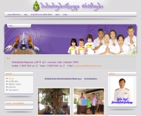 โรงเรียนพิษณุโลกปัญญานุกูล - plpanya.org