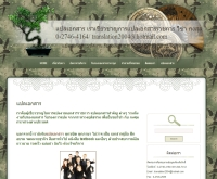 บริษัทแปลเอกสาร ชั้นนำ - xn--12c5czag0aq1byhg.net