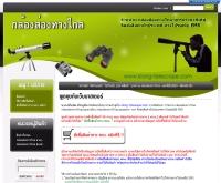 กล้องส่องทางไกล - klong-telescope.com