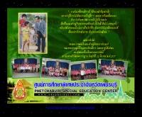ศูนย์การศึกษาพิเศษประจำจังหวัดเพชรบุรี - eduphetburi.com/