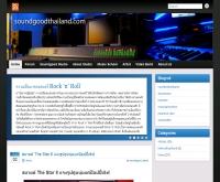 ห้องซ้อมดนตรี soundgoodstudio - soundgoodthailand.com