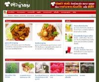 เมนูอาหารไทย สูตรอาหาร ข้างทุ่ง - kangtung.com