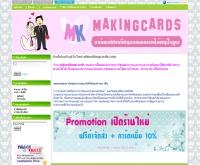 เอ็มเค เมคกิ้งการ์ด (MKMAKINGCARDS) - mkmakingcards.com