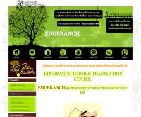 Edubranch ศูนย์จัดหาติวเตอร์คุณภาพ - edubranch.com