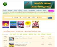 ตลาดป่าสัก - taradpasak.com