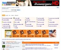 ลงประกาศฟรี ตลาดขายสินค้า ขายสินค้าฟรี โปรโมทเว็บไซต์ ฝากลิงค์ - thaimarketbook.com